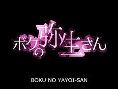 Boku no Yayoi-san ボクの弥生さん ep 1 ENG SUB