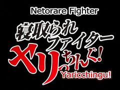 Netorare Fighter Yaricchingu! ep2 ENG SUB