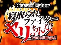 Netorare Fighter Yaricchingu! ep3 ENG SUB