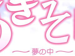Aki Sora / Autumn Sky / あきそら  Bonus