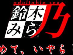 Helter Skelter: Hakudaku no Mura Part 4