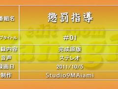 Oshioki ep1 ENG SUB