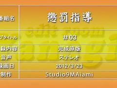 Oshioki ep3 ENG SUB