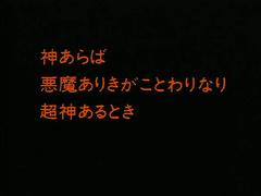 Chojin Densetsu Urotsukidouji 3 ep3-4