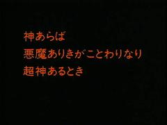 Choujin Densetsu Urotsukidouji: Inferno Road ep 1-3