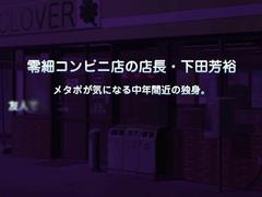 JK to Ero Konbini Tenchou ep1