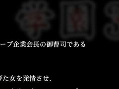 Gakuen 3: Karei Naru Etsujoku ep1