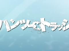 Hantsu x Trash / ハンツーxトラッシュ ep1