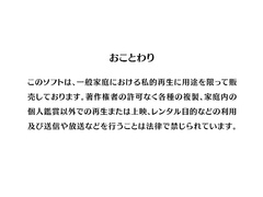 Taimanin Yukikaze / 対魔忍ユキカゼ ep3