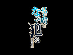 Watashi ga Toriko ni Natte Yaru ep1 FR SUB