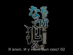 Watashi ga Toriko ni Natte Yaru ep2 RUS SUB