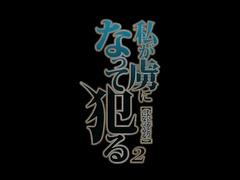 Watashi ga Toriko ni Natte Yaru ep2