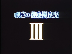 Nageki no Kenkou Yuuryouji / F3 ep3