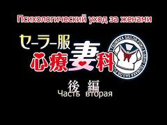 Sailor Fuku Shinryou Tsumaka ep2 RUS SUB