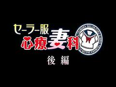 Sailor Fuku Shinryou Tsumaka ep2