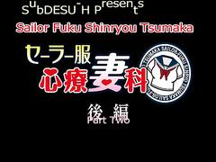 Sailor Fuku Shinryou Tsumaka ep2 ENG SUB