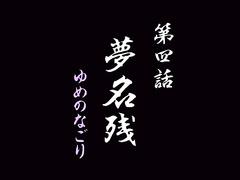 Zoku Gosenzo San'e / 続・御先祖賛江 ep4