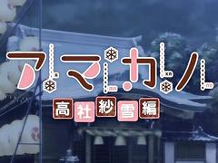 Amakano / アマカノ ep3