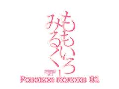 Розовое молоко / Momoiro Milk ep1 RUS SUB
