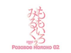 Розовое молоко / Momoiro Milk ep2 RUS SUB