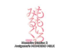 Momoiro Milk / ももいろみるく ep2 ENG SUB