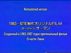 Неуместный артефакт / OOPArts: Oman RUS SUB