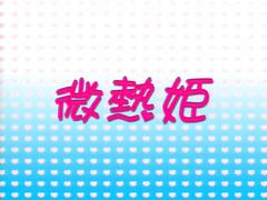 Binetsu Hime / 微熱姫 懺悔の章