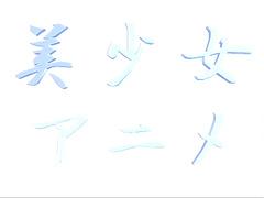 Tenshi no Habataki Jun / JUN 天使のはばたき