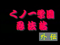 Kunoichi Gakuen Ninpouchou ep3