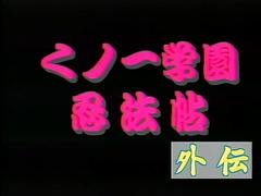 Kunoichi Gakuen Ninpouchou ep6