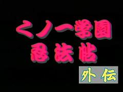 Kunoichi Gakuen Ninpouchou ep2 ENG SUB