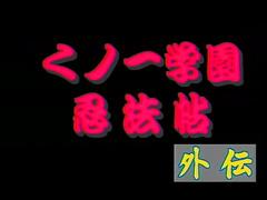 Kunoichi Gakuen Ninpouchou ep3 ENG SUB