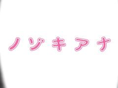 Nozoki Ana / ノ・ゾ・キ・ア・ナ