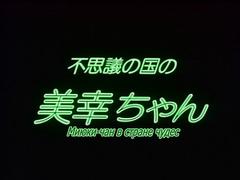 Fushigi no Kuni no Miyuki-chan ep1 RUS SUB