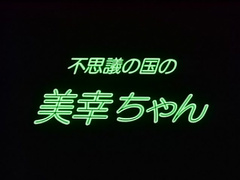 Fushigi no Kuni no Miyuki-chan ep1