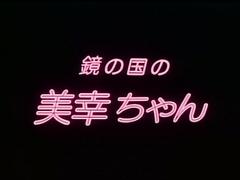 Fushigi no Kuni no Miyuki-chan ep2
