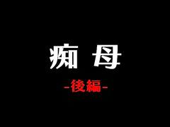 Chibo / 痴母 ep2