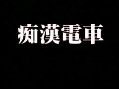 Экспресс-поезд / Chikan Densha ep2 RUS