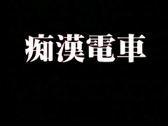 Chikan Densha / 痴漢電車 ep2