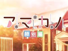 Amakano / アマカノ ep4