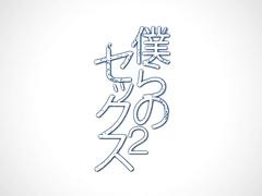 Bokura no Sex / 僕らのセックス ep2