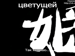 Akebi no Hana: Maho RUS SUB