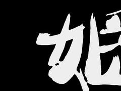Akebi no Hana: Maho / 山姫の花 真穂