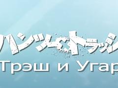 Трэш и Угар / Hantsu x Trash ep1 RUS SUB