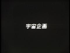 Guy: Double Target / ガイ 妖魔覚醒 ep1