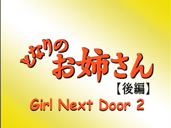 Girl Next Door / Tonari no Onee-san 2 ENG DUB