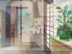 Imouto-NTR! 2 / 妹NTれ2!
