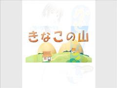 Kaze aji (Yotsuba to! Ayase Fuuka) / かぜあじ