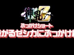 Kamichichi Z / 神乳Z p3