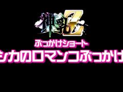 Kamichichi Z / 神乳Z p4